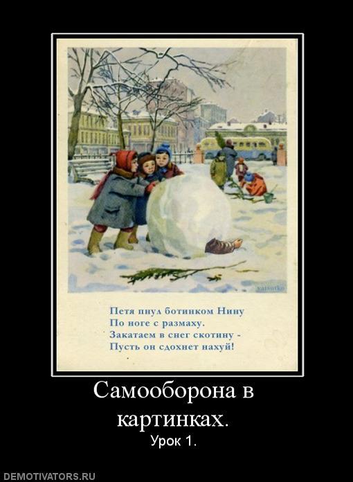 473132_samooborona-v-kartinkah