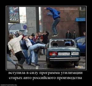 618586_vstupila-v-silu-programma-utilizatsii-staryih-avto-rossijskogo-proizvodstva