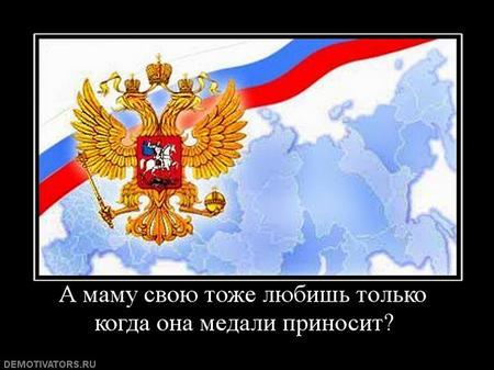 a-mamu-svoyu-tozhe-lyubish-tolko-kogda-ona-medali-prinosit450337
