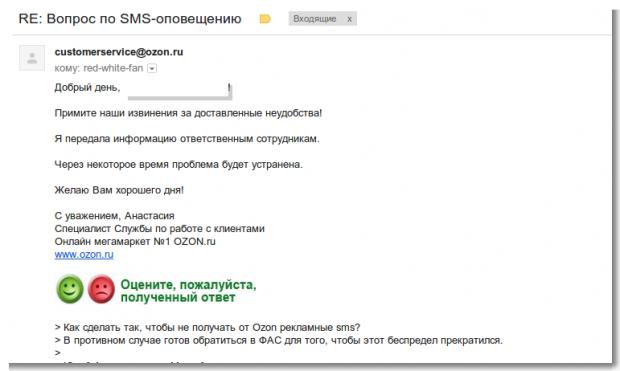 Ozon и sms-рассылка