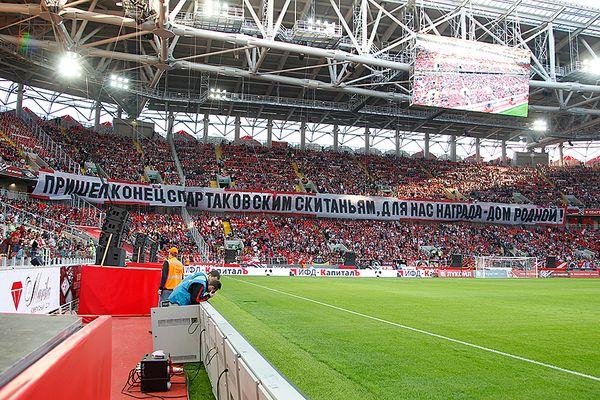 Открытие собственного стадиона московского Спартака
