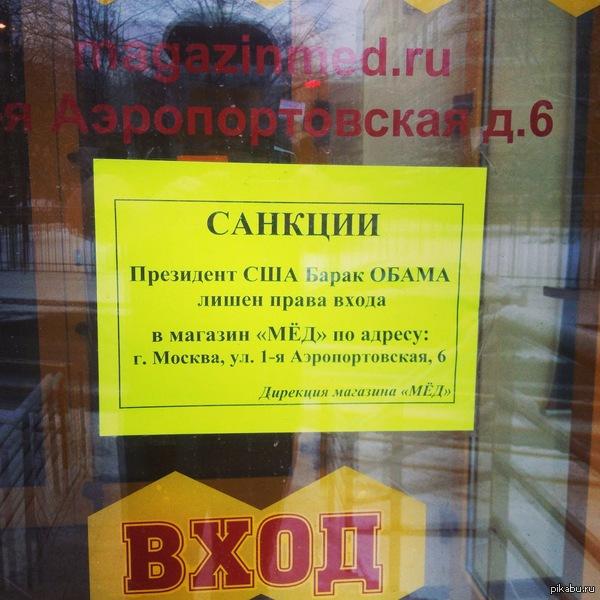 Антироссийские санкции и адекватный ответ России